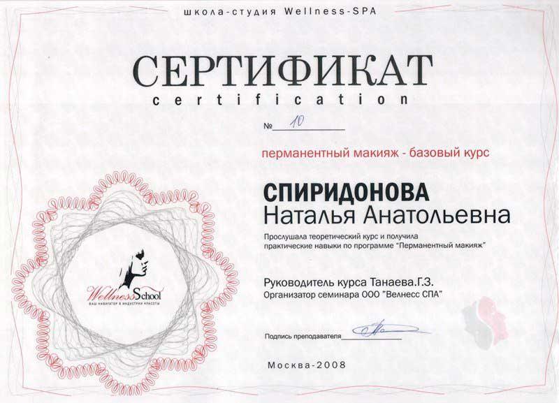 Сертификат о прохождении курса перманентного макияжа